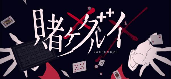 Kakegurui xx